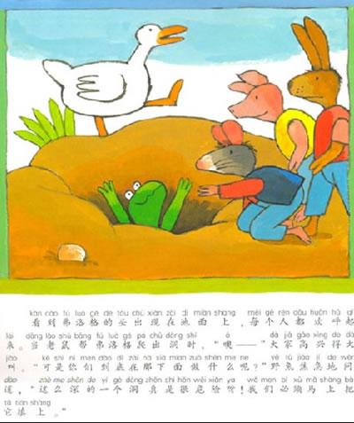 青蛙弗洛格的成长故事:弗洛格吓坏了