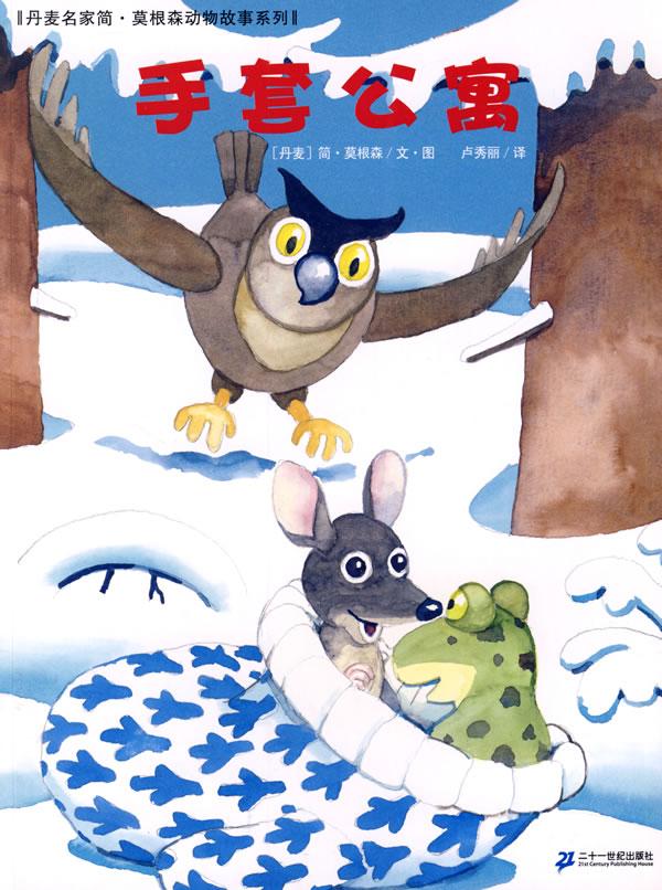 莫根森 动物故事系列