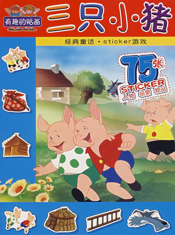 有趣的贴画—三只小猪(5)