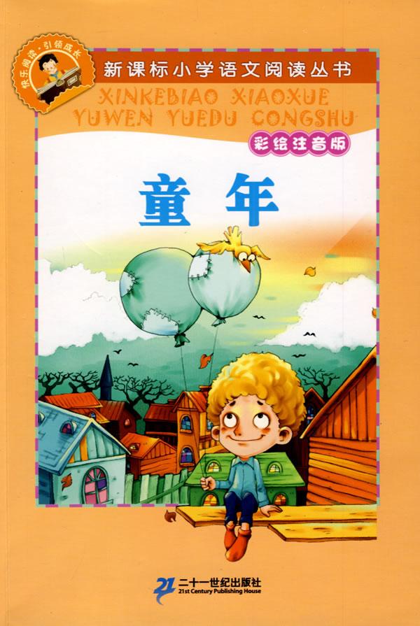 童年 新课标小学语文阅读丛书第四辑彩绘注音版
