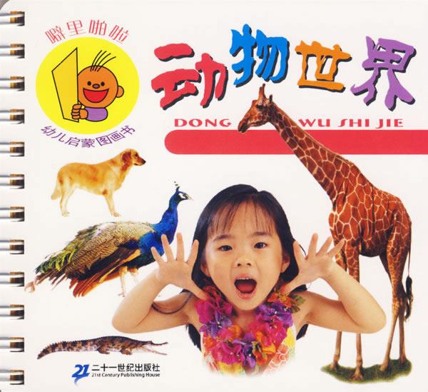 噼里啪啦幼儿启蒙图画书 动物世界