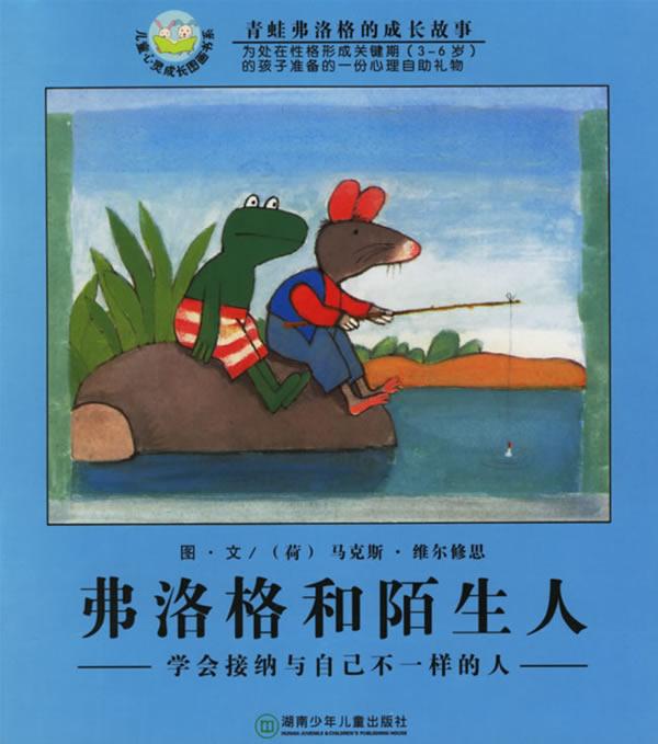 青蛙弗洛格的成长故事:弗洛格和陌生人