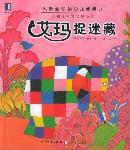 花格子大象艾玛系列:艾玛捉迷藏
