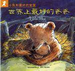 小熊和最好的爸爸:看世界