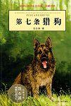 动物小说大王沈石溪·品藏书系:第七条猎狗