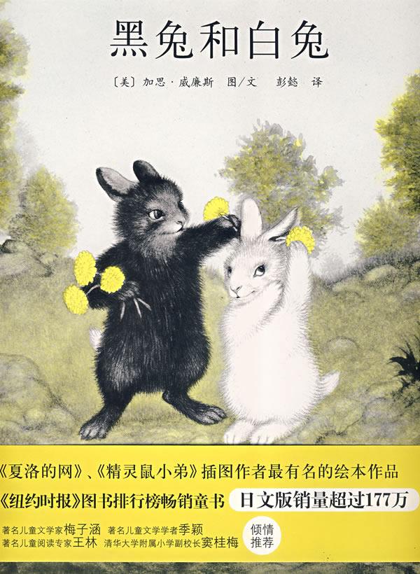 大黑兔图片大全可爱