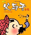 世界著名连环漫画:父与子全集(彩图版)