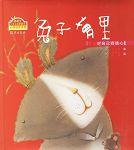 棒棒仔心灵之旅图画书:兔子萝里(精)
