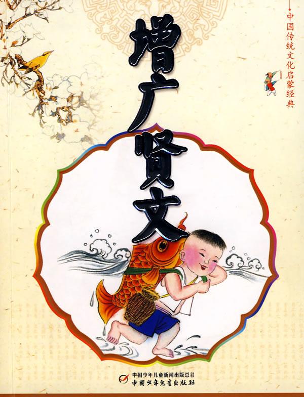 中国传统文化启蒙经典:增广贤文