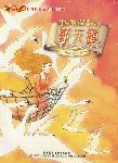 萤火虫世界经典童话双语绘本:野天鹅