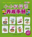 小小科学家养成手册:植物篇